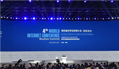 世界互联网大会评20项科技成果 现场签约逾130亿