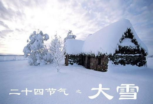 """明日""""大雪"""" 仲冬时节正式开启"""
