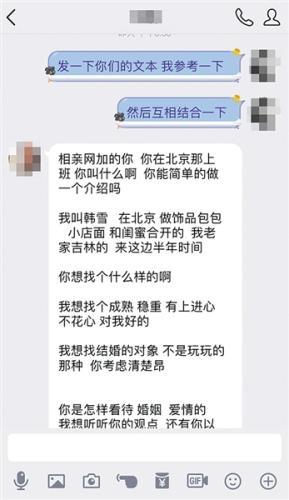 卧底京城酒托骗局:男扮女搭讪男网友 20元卖几千