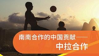 南南合作的中国贡献——中拉合作