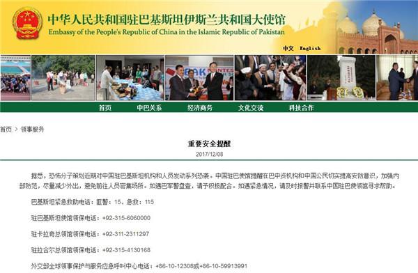 恐怖分子近期策划对中国驻巴基斯坦机构发动恐袭