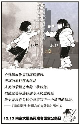 """江苏小伙""""走心""""漫画刷屏 创作目的:不要遗忘历史"""
