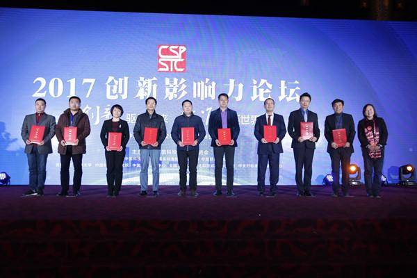 图为创新型企业,产业园区优秀案例发布现场 郭俊魁 摄图片