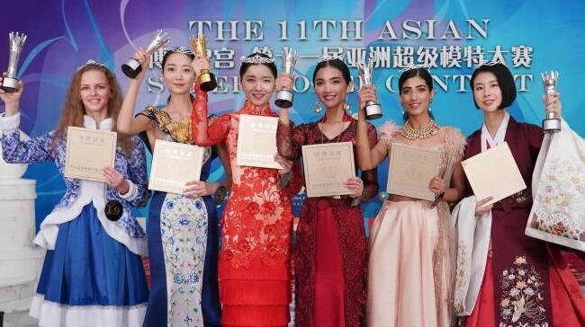 第十一屆亞洲超級模特大賽總決賽落幕 中國選手摘冠