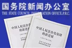 《中国人权法治化保障的新进展》白皮书发表