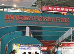 العلوم والتكنولوجيا الزراعية تدعم ' صناعة الحمير ' فى شينجيانغ الصينية