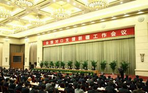 خطط لتنفيذ مساعدات من مدن وبلدات لنظيرتها في شينجيانغ