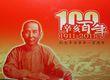الذكرى المئوية لثورة شينهاي