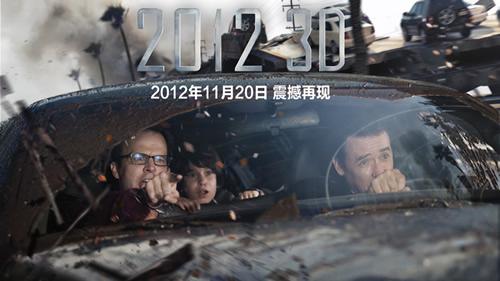 فيلم 2012 يعود بنسخة ثلاثية الأبعاد ويشعل شكوك نهاية