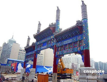 Nouveau portail décoré à Xi Dan
