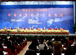 Ouverture à Beijing du forum de haut niveau sur le développement de la lutte contre la pauvreté de Chine