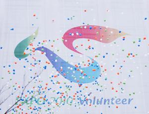 Publication de l'emblème, du slogan et de l'hymne des volontaires ainsi que du billet de l'EUS