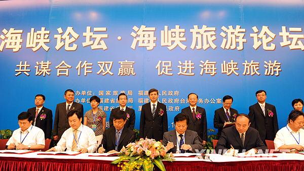 Le forum du tourisme trans-détroit de Taiwan s'est tenu à Xiamen
