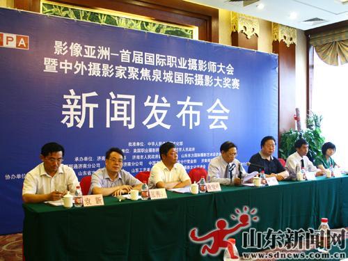 La conférence de presse sur la première Convention des photographes professionnels internationaux de la PPA s'est tenu le 12 juin à Jinan.