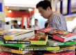 Ouverture de la 16e foire internationale du livre de Beijing