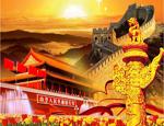 Les 60 « premiers » ou « premières » depuis la fondation de la Chine nouvelle