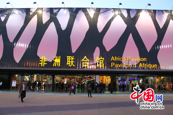 Entrée du Pavillon d'Afrique (Photographe: Li Zhijian)