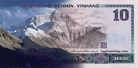 La quatrième version du billet de 10 yuans