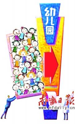 les difficultés d'inscription au jardin d'enfants