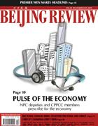 Beijing Informations: Le développment économique et social de la Chine pendant les 53 années précédentes