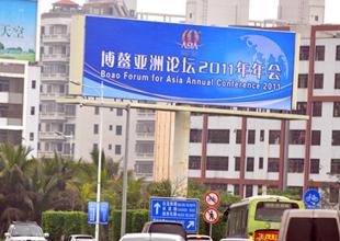 Enthousiasme au Hainan à la veille du sommet des BRICS et du FAB 2011