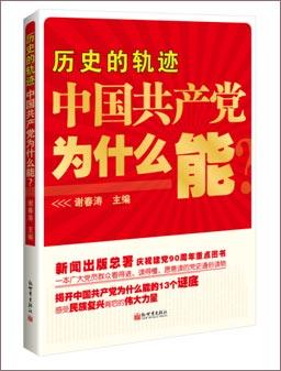 Le livre « Traces historiques » dévoile pourquoi le Parti communiste chinois a pu réussir treize dossiers majeurs