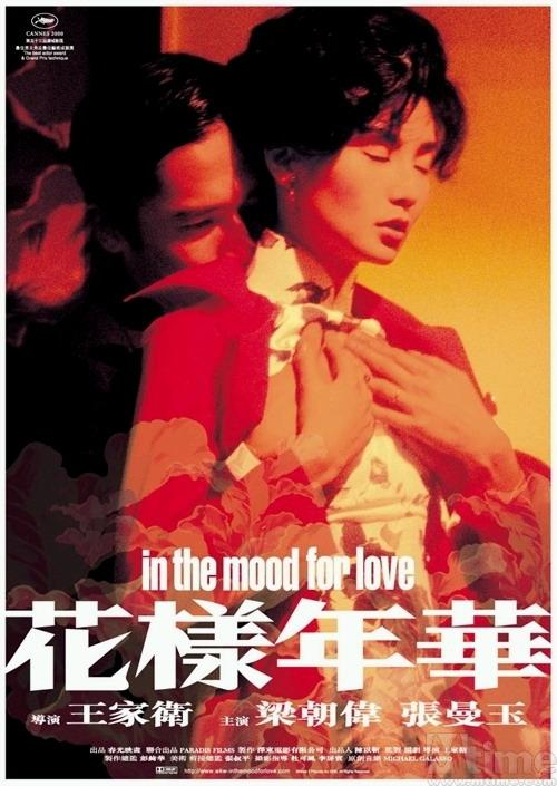 In the Mood for Love, l'un des plus beaux films d'amour selon Le Figaro 1