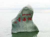 Le lac Qinghai