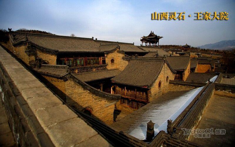 Résidence des Wang, dans le Shanxi