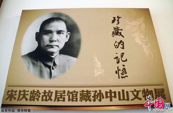 1 Exposition des objets anciens sur Sun Yat-sen dans l'ancienne résidence de sa femme