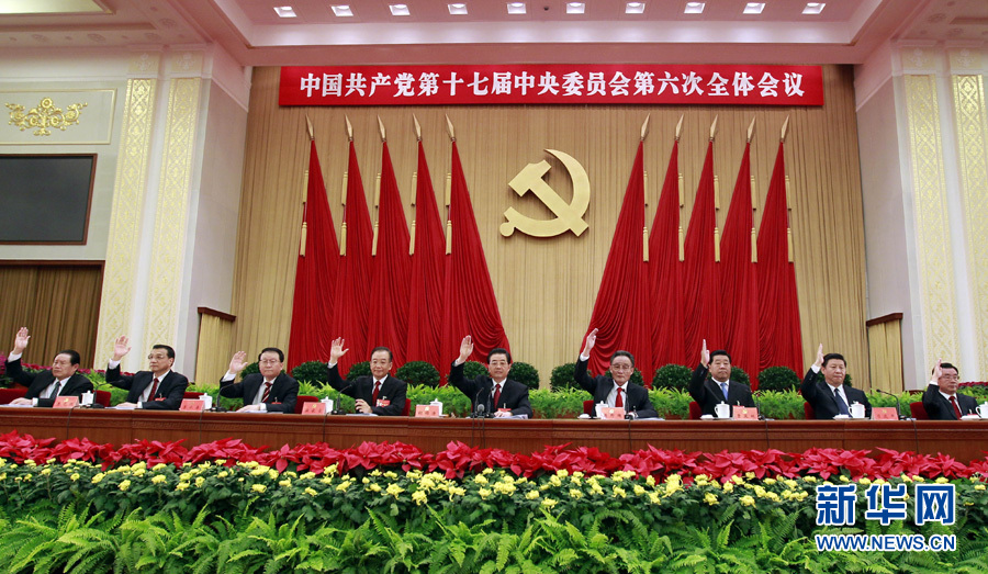 Clôture d'une session plénière du Comité central du PCC sur le développement culturel