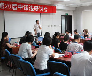 ATC : le 20e séminaire sur la traduction du chinois vers le français a eu lieu à Beijing