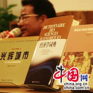 Prix Fu Lei : un dictionnaire parmi les finalistes