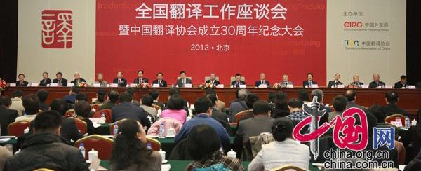 Ouverture du Symposium national de traduction en Chine