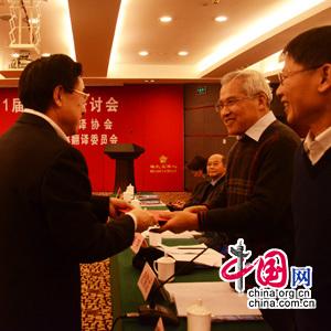 Le Séminaire sur la traduction chinois-français célèbre son dixième anniversaire à Beijing