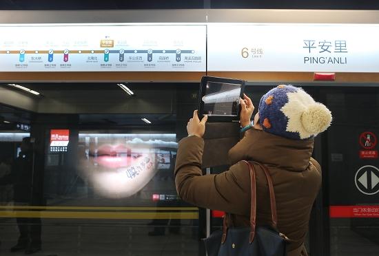 Photos interdites dans le métro de Beijing
