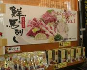 Au Japon, le sashimi de viande de cheval est un plat très populaire