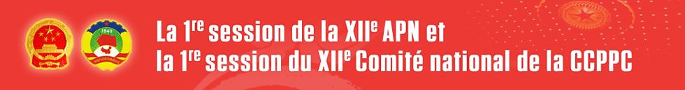 Les sessions annuelles 2013 de l'APN et de la CCPPC