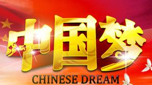 Un groupe de réflexion est invité à faire de la recherche sur le « rêve chinois »