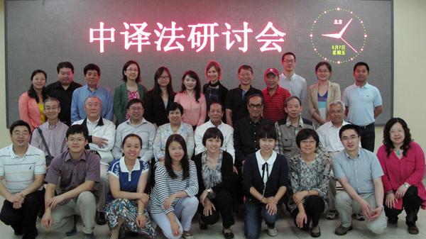 ATC : le 22e Séminaire sur la traduction chinois-français de Beijing