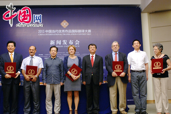 Lancement du Concours international de traduction de Chine