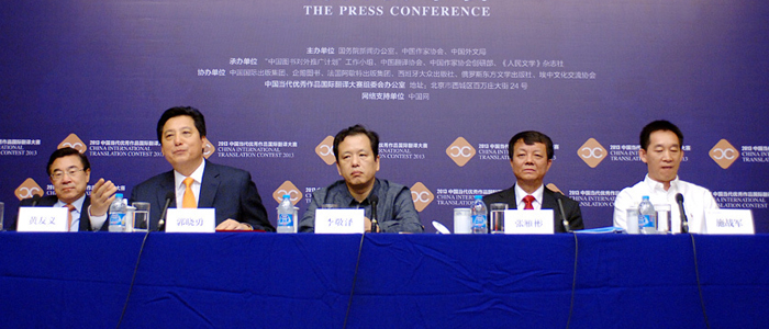 Lancement du Concours international de traduction de Chine