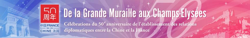 Célébrations de 50e anniversaire de l'établissement des relations diplomatiques entre la Chine et la France
