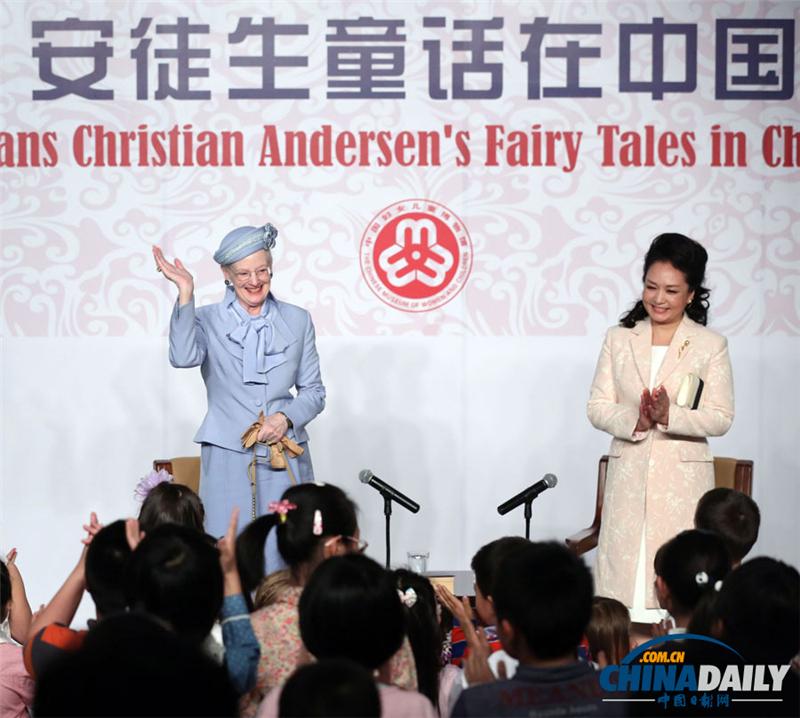 La reine du Danemark et Peng Liyuan lisent aux enfants un conte d'Andersen