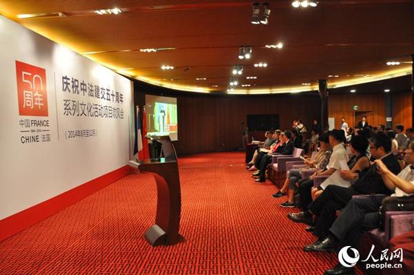 Le 8 juillet, un point de presse sur les programmes culturels honorant le cinquantenaire des relations diplomatiques sino-françaises a eu lieu au Grand Théâtre national de Chine.