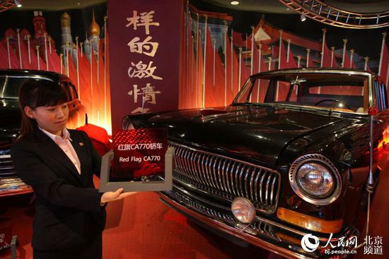 la voiture chinoise drapeau rouge entre dans le mus e national de l 39 automobile de france. Black Bedroom Furniture Sets. Home Design Ideas