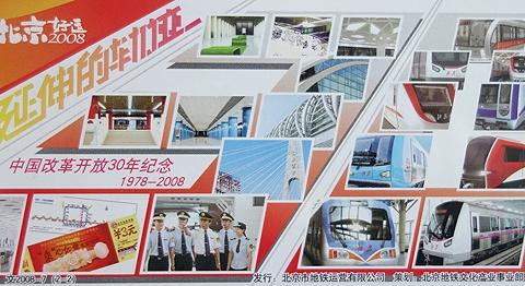 En images : l'évolution des billets du métro de Beijing
