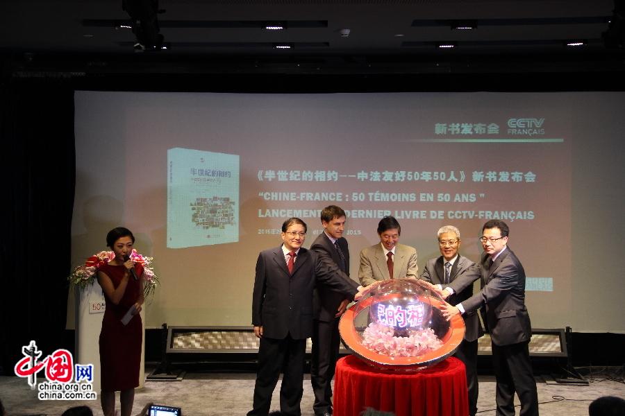 Publication du livre Chine-France : 50 témoins en 50 ans
