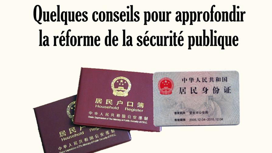 Quelques conseils pour approfondir la réforme de la sécurité publique