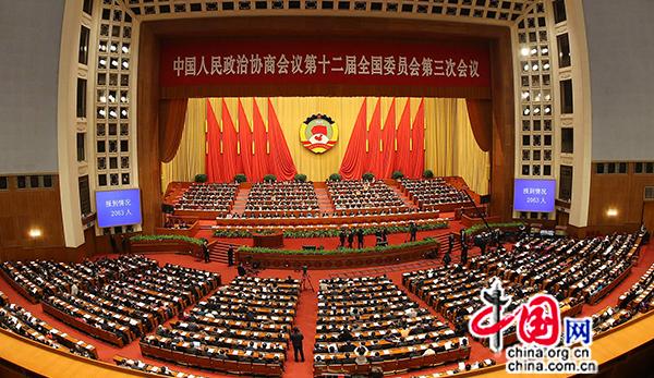 Troisième séance plénière de la 3e session de la 12e CCPPC